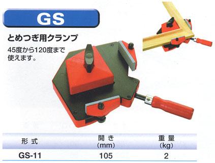 ベッセイ L型クランプ TG-40