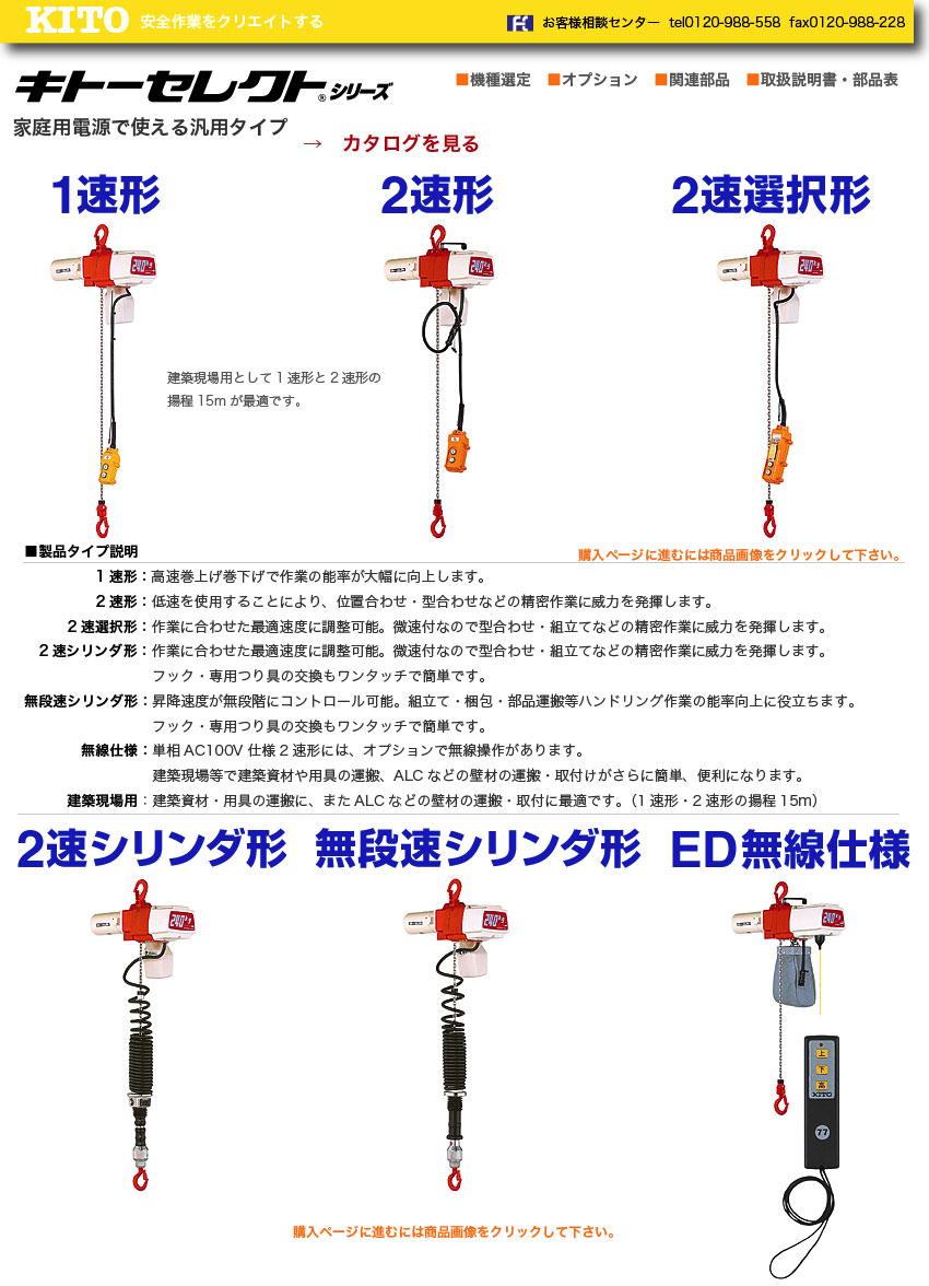 Kito キトー電気チェーンブロック キトーセレクトシレーズ 単相AC100V