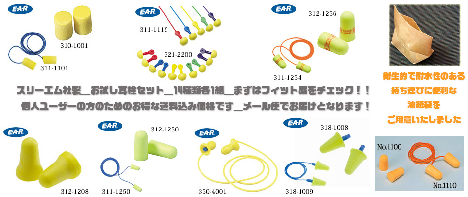 3M E-A-R お試し耳栓セット 14種類各1組 油紙袋1枚付