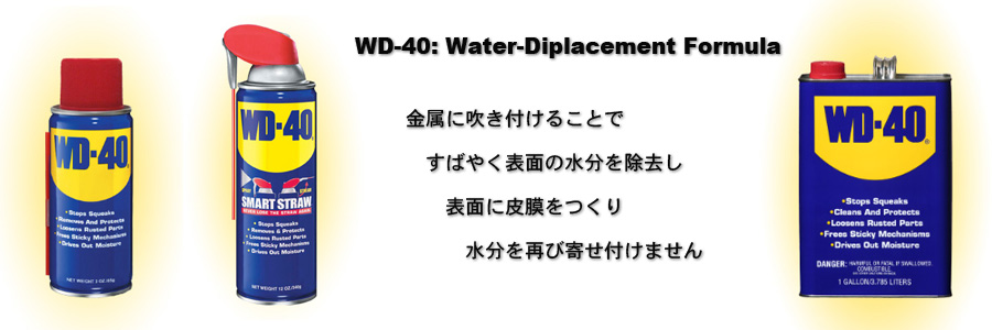 WD-40 PN55 超浸透性・防錆潤滑...